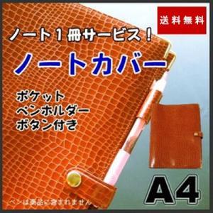 A4ノートカバー ペンホルダー・ボタン・ポケット付き 市販のノートをグレードアップ 本革風ワニ柄(クロコブラウン) ノート1冊サービス!ゆうパケット送料無料|sankyo-co