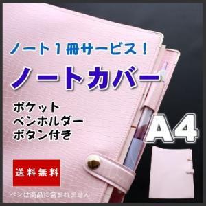 A4ノートカバー ペンホルダー・ボタン・ポケット付き 市販のノートをグレードアップ 本革風ワニ柄(クロコピンク) ノート1冊サービス!ゆうパケット送料無料|sankyo-co