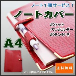 A4ノートカバー ペンホルダー・ボタン・ポケット付き 市販のノートをグレードアップ 本革風ワニ柄(クロコレッド) ノート1冊サービス!ゆうパケット送料無料|sankyo-co