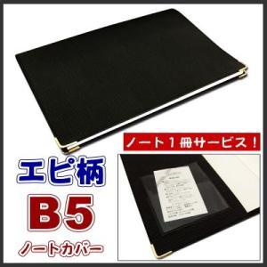 B5ノートカバー ポケット付き 市販のノートをグレードアップ 本革風エピ柄(グラスブラック) ノート1冊サービス【ゆうパケット送料無料】 sankyo-co