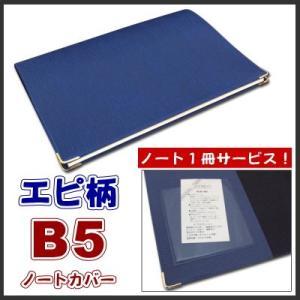 B5ノートカバー ポケット付き 市販のノートをグレードアップ 本革風エピ柄(グラスブルー) ノート1冊サービス【ゆうパケット送料無料】 sankyo-co