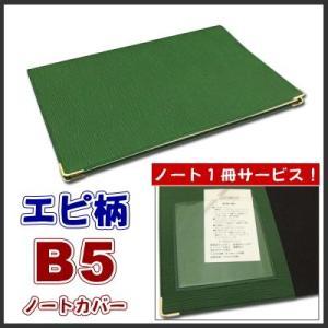 B5ノートカバー ポケット付き 市販のノートをグレードアップ 本革風エピ柄(グラスグリーン) ノート1冊サービス【ゆうパケット送料無料】 sankyo-co