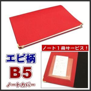B5ノートカバー ポケット付き 市販のノートをグレードアップ 本革風エピ柄(グラスレッド) ノート1冊サービス【ゆうパケット送料無料】 sankyo-co