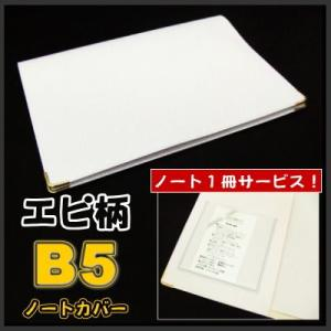 B5ノートカバー ポケット付き 市販のノートをグレードアップ 本革風エピ柄(グラスホワイト) ノート1冊サービス【ゆうパケット送料無料】 sankyo-co