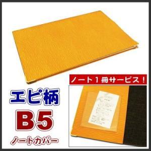 B5ノートカバー ポケット付き 市販のノートをグレードアップ 本革風エピ柄(グラスイエロー) ノート1冊サービス【ゆうパケット送料無料】 sankyo-co