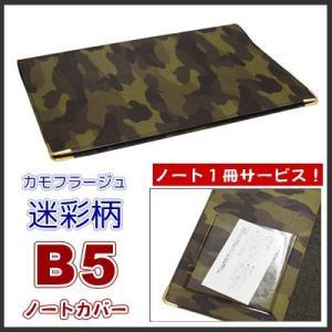 B5ノートカバー ポケット付き 市販のノートをグレードアップ 本革風迷彩柄(カモフラージュ(迷彩)) ノート1冊サービス【ゆうパケット送料無料】 sankyo-co