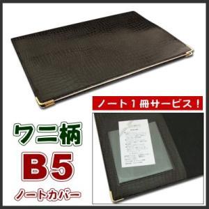 B5ノートカバー ポケット付き 市販のノートをグレードアップ 本革風ワニ柄(クロコブラック) ノート1冊サービス【ゆうパケット送料無料】 sankyo-co