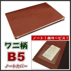 B5ノートカバー ポケット付き 市販のノートをグレードアップ 本革風ワニ柄(クロコブラウン) ノート1冊サービス【ゆうパケット送料無料】 sankyo-co