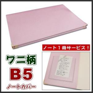 B5ノートカバー ポケット付き 市販のノートをグレードアップ 本革風ワニ柄(クロコピンク) ノート1冊サービス【ゆうパケット送料無料】 sankyo-co