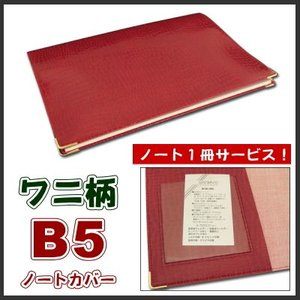 B5ノートカバー ポケット付き 市販のノートをグレードアップ 本革風ワニ柄(クロコレッド) ノート1冊サービス【ゆうパケット送料無料】 sankyo-co