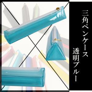 三角ペンケース 透明ブルー 【ゆうパケット送料無料】|sankyo-co