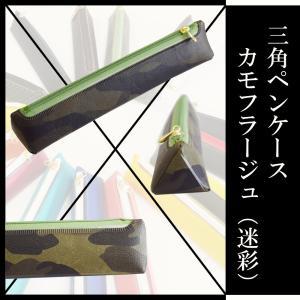 三角ペンケース 引き手、ファスナーが選べるコンパクトペンケース 本革風カモフラージュ(迷彩) 【ゆうパケット送料無料】|sankyo-co