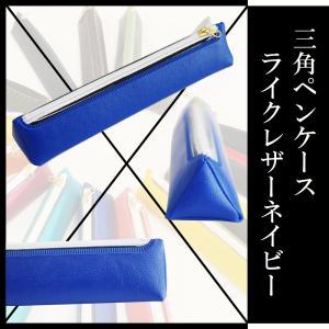 三角ペンケース 本革風ライクレザー柄ネイビー 【ゆうパケット送料無料】|sankyo-co