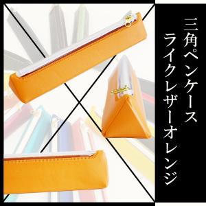 三角ペンケース 本革風ライクレザー柄オレンジ 【ゆうパケット送料無料】|sankyo-co