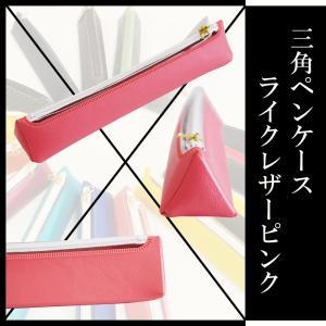 三角ペンケース 本革風ライクレザー柄ピンク 【ゆうパケット送料無料】|sankyo-co