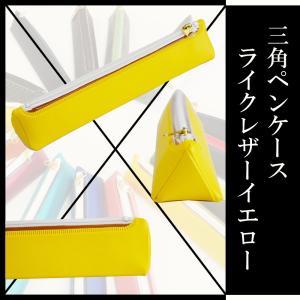 三角ペンケース 本革風ライクレザー柄イエロー 【ゆうパケット送料無料】|sankyo-co