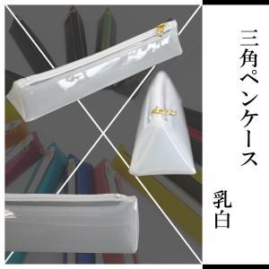 三角ペンケース 乳白 【ゆうパケット送料無料】|sankyo-co