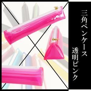 三角ペンケース 透明ピンク 【ゆうパケット送料無料】|sankyo-co