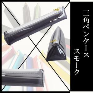 三角ペンケース 透明スモーク 【ゆうパケット送料無料】|sankyo-co