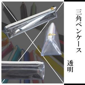三角ペンケース 透明 【ゆうパケット送料無料】|sankyo-co