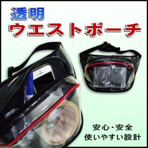 透明ウエストポーチ(ウエストバッグ) 食品工場などの作業場でポーチの中身が見えて安心 透明ウエストポーチ(ウエストバッグ)|sankyo-co