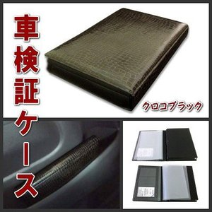 車検証ケース 本革風ワニ柄  PVCレザータイプ(クロコブラック)ゆうパケット送料無料|sankyo-co