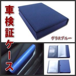 車検証 ケース オリジナル 車検証入れ 本革風エピ柄 PVCレザータイプ(グラスブルー)送料無料 sankyo-co