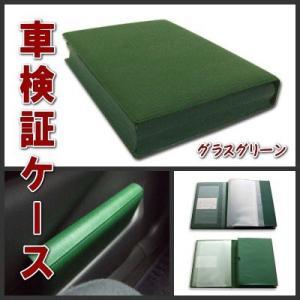 車検証 ケース オリジナル 車検証入れ 本革風エピ柄 PVCレザータイプ(グラスグリーン)送料無料 sankyo-co