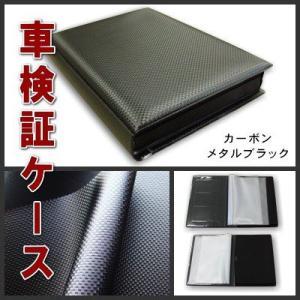 車検証ケース カーボン調 PVCレザータイプ(カーボンメタルブラック)ゆうパケット送料無料|sankyo-co