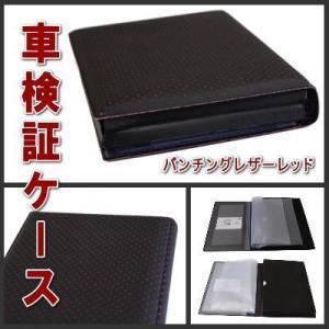 車検証 ケース オリジナル 車検証入れ パンチング加工 PVCレザータイプ(パンチングレザーレッド)送料無料 sankyo-co