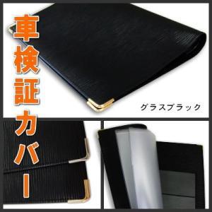 車検証カバー 本革風エピ柄 PVCレザータイプ(グラスブラック)ゆうパケット送料無料|sankyo-co