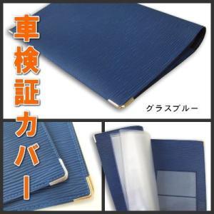 車検証カバー 本革風エピ柄 PVCレザータイプ(グラスブルー)ゆうパケット送料無料|sankyo-co