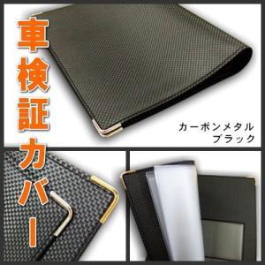 車検証カバー カーボン調 PVCレザータイプ(カーボンメタルブラック)ゆうパケット送料無料|sankyo-co