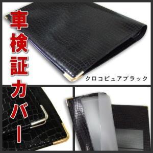車検証カバー 本革風ワニ柄 PVCレザータイプ(クロコピュアブラック)ゆうパケット送料無料|sankyo-co