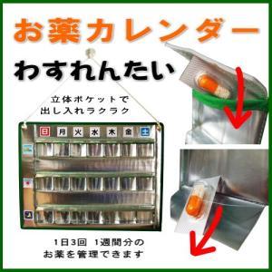 お薬カレンダー ひと目でわかる透明ポケット、薬の取り出しも簡単! 壁掛けお薬カレンダー わすれんたい 本体 (1週間分)|sankyo-co