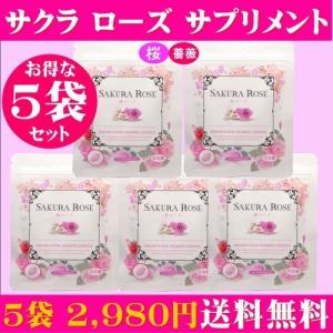 濃縮生 桜ローズ お得な5袋セット 約5ヶ月分 ローズサプリ...