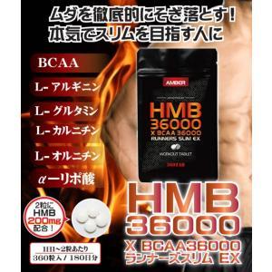 《検索ワード》HMB HMBサプリ 筋肉増強 BCAA 筋トレ ダイエット 筋肉疲労 疲労回復 α-...