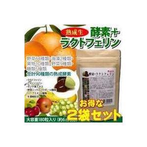 生酵素粒にラクトフェリン センナ茎エキス リコピンなど、 ダイエットで人気の成分も配合  1袋大容量...