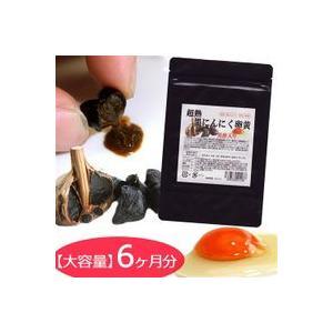 超熟 黒にんにく卵黄 黒酢入り 大容量180粒入り 約6ヶ月分 黒にんにくは青森県産の福地ホワイト六...