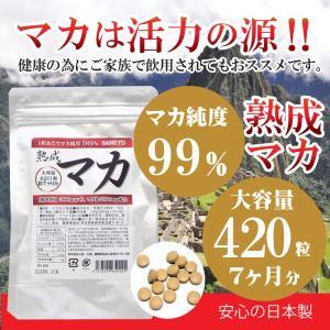 熟成マカ 大容量420粒 マカ純度99% 無農薬マカ 安心安...