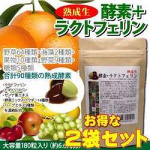 熟成生 酵素+ラクトフェリン 【お得な 2袋セット】 合計360粒|sankyo-sapuri