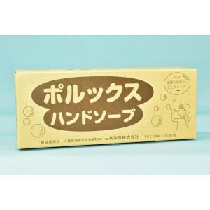 ポルックス ハンドソープ   1本が最大3L(300ml×10本分で1本あたり132円!) 簡単に溶ける濃縮粘度状の純石鹸  お買得 ハッカ油配合 日本製|sankyoyusi-store