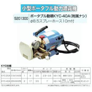 ポータブル動噴KYC-40A(附属ナシ)φ8.5スプレーホー...
