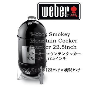 WEBER(ウェーバー) スモーキー マウンテン クッカー スモーカー 22.5インチ