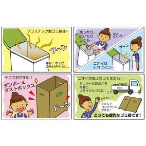 下村企販 分別 ゴミ箱 ダンボール ダストボックス 脚付き 2個組 45リットル ゴミ袋 対応 16...