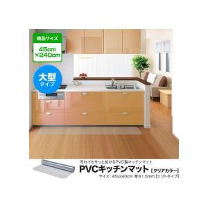 ottostyle.jp 床を保護する多用途マット クリア 240×45cm 厚さ1.5mm フロー...