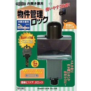 ガードロック内開き扉用[室外]物件管理ロックNo.597|sanmaruroku