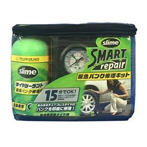 SLIME(スライム) パンク修理キット スマートリペア(手動タイプ) 品番50036|sanmaruroku