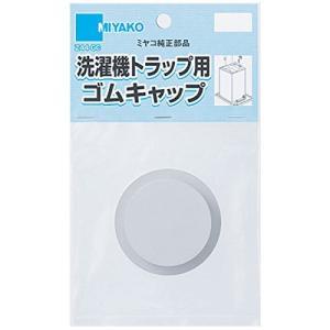 ミヤコ 洗濯機トラップ用ゴムキャップ Z44-GC 50|sanmaruroku