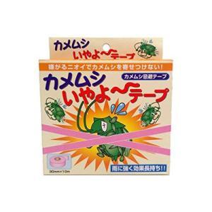 家庭化学 カメムシ いやよ テープ 30mm×10m|sanmaruroku